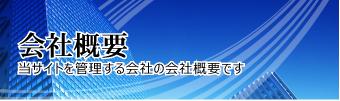 会社概要 財務経営.jpの運営会社について